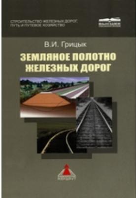 Земляное полотно железных дорог