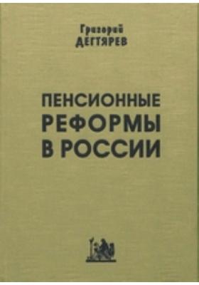 Пенсионные реформы в России
