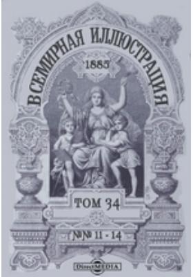 Всемирная иллюстрация. 1885. Т. 34, №№ 11-14