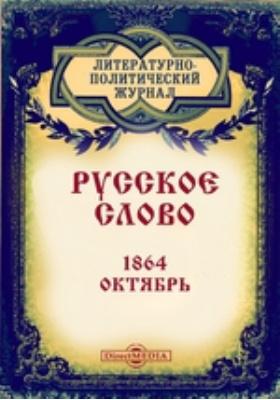 Русское слово. 1864. Октябрь
