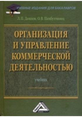 Организация и управление коммерческой деятельностью: учебник для бакалавров