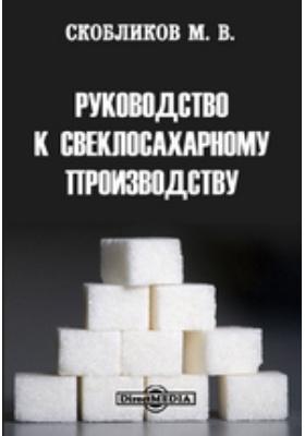Руководство к свеклосахарному производству: практическое пособие