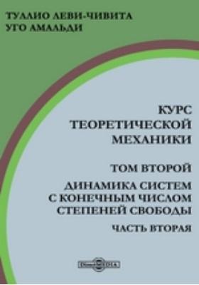 Курс теоретический механики. Т. 2, ч. 2. Динамика систем с конечным числом степеней свободы
