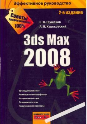 3ds Max 2008 : 2-е издание, дополненное и переработанное