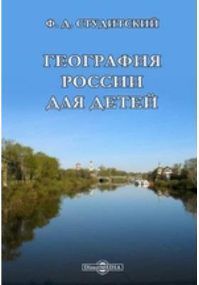 География России для детей