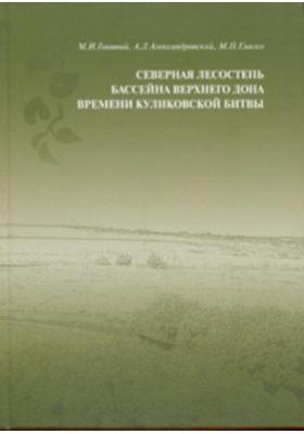 Северная лесостепь бассейна Верхнего Дона времён Куликовской битвы
