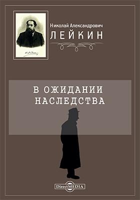 В ожидании наследства: роман