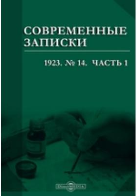 Современные записки: журнал. 1923. № 14, Ч. 1