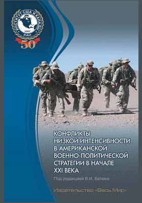 Конфликты низкой интенсивности в американской военно-политической стратегии в начале XXI века: монография
