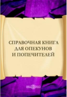 Справочная книга для опекунов и попечителей