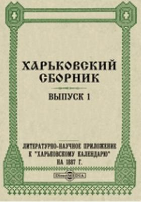 Харьковский сборник: публицистика. Вып. 1