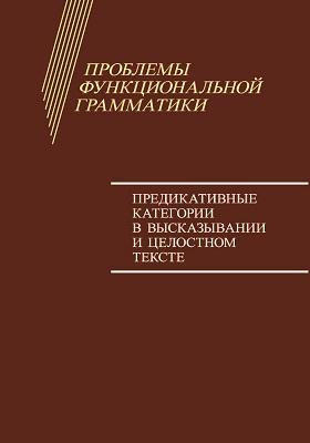 Проблемы функциональной грамматики : предикативные категории в высказывании и целостном тексте: монография