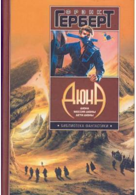 Дюна: Дюна. Мессия Дюны. Дети Дюны = Dune. Dune Messiah. Children of Dune : Фантастические романы