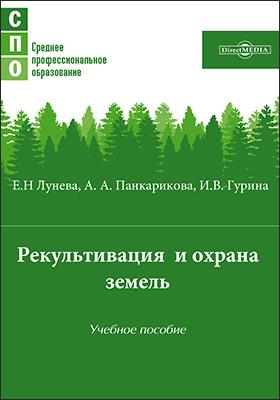 Рекультивация и охрана земель: учебное пособие