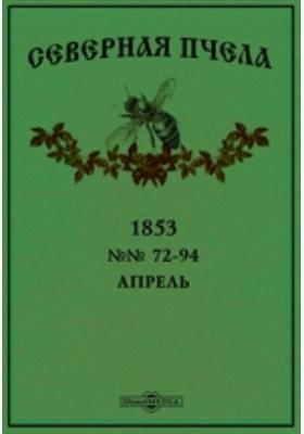 Северная пчела. 1853. №№ 72-94, Апрель