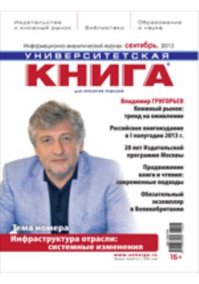 Университетская книга: информационно-аналитический журнал. 2013. сентябрь