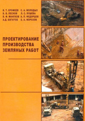 Проектирование производства земляных работ : Учебное пособие