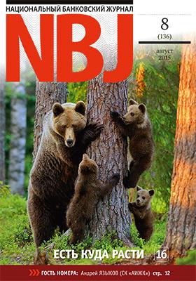 Национальный Банковский Журнал: журнал. 2015. № 8(136)