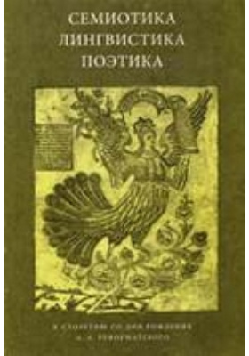 Семиотика, лингвистика, поэтика. К столетию со дня рождения А. А. Реформатского