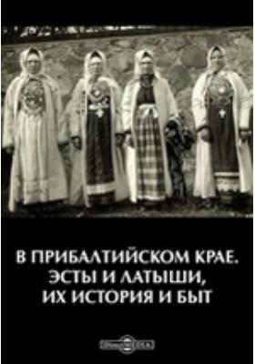 В Прибалтийском крае. Эсты и латыши, их история и быт