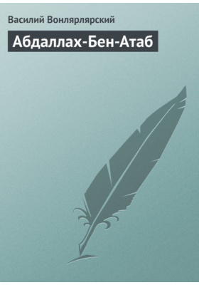 Абдаллах-Бен-Атаб