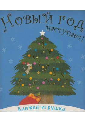 Новый год наступает = A Pop-up Celebration Christmas is Coming : Книжка-игрушка