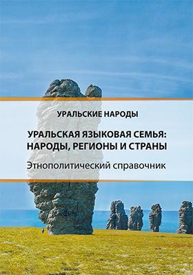 Уральская языковая семья: народы, регионы и страны : этнополитический справочник: словарь