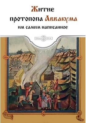 Житие протопопа Аввакума, им самим написанное: духовно-просветительское издание