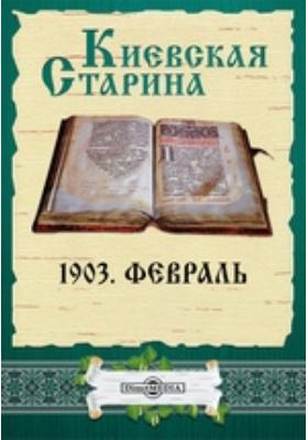 Киевская Старина: журнал. 1903. Февраль