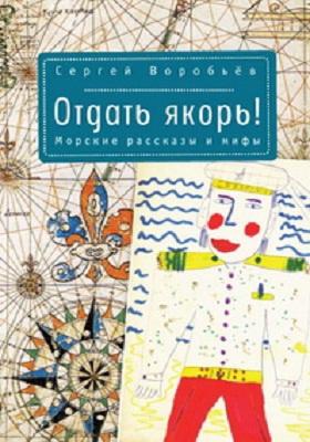 Отдать якорь : морские рассказы и мифы: художественная литература