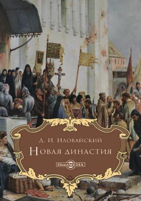 Новая династия: монография