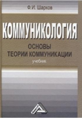 Коммуникология: основы теории коммуникации: учебник