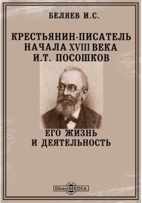 Крестьянин-писатель начала XVIII века И. Т. Посошков. Его жизнь и деятельность