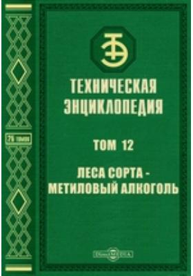 Техническая энциклопедия. Т. 12. Леса сорта - Метиловый алкоголь