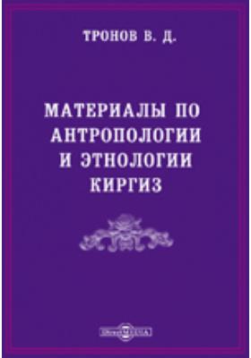 Материалы по антропологии и этнологии киргиз