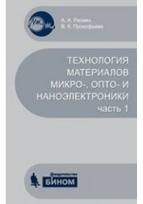 Технология материалов микро-, опто- и наноэлектроники: учебное пособие : в 2 частях, Ч. 1