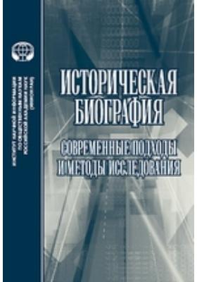 Историческая биография: современные подходы и методы исследования: монография