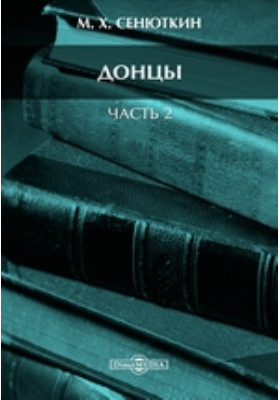 Донцы, Ч. 2