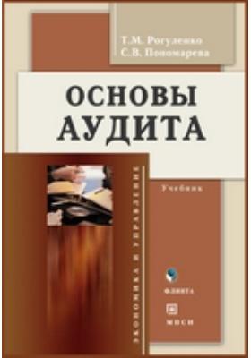 Основы аудита: учебник