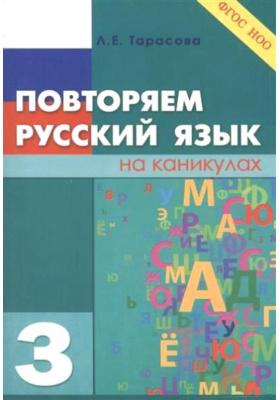 Повторяем русский язык на каникулах. 3 класс : ФГОС НОО