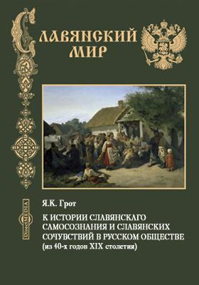 К истории славянскаго самосознания и славянских сочувствий в русском обществе (из 40-х годов XIX столетия)