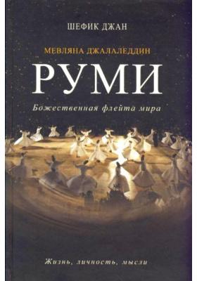 Мевляна Джалаледдин Руми. Жизнь, личность, мысли = Fundamentals of Rumi's Thought A Mevlevi Sufi Perspective