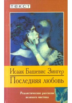 Последняя любовь = Old Love : Рассказы