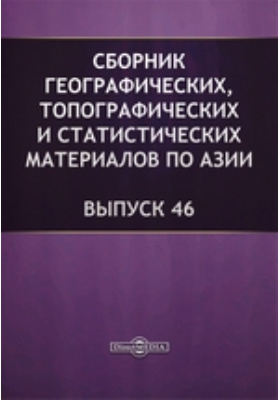 Сборник географических, топографических и статистических материалов по Азии: журнал. 1891. Вып. 46