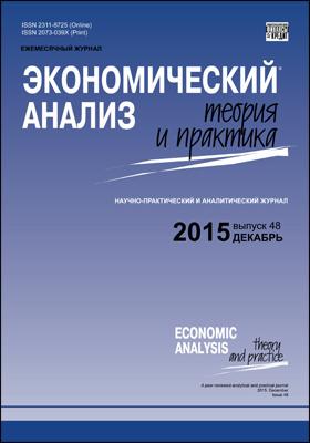 Экономический анализ = Economic analysis : теория и практика: научно-практический и аналитический журнал. 2015. № 48(447)