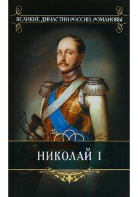 Николай I : Биография и обзор царствования