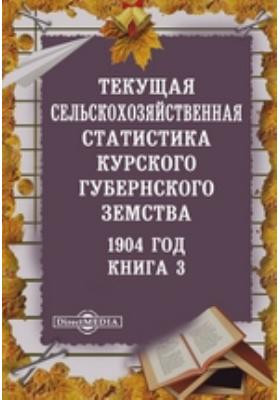 1904 год. Текущая сельскохозяйственная статистика Курского губернского земства. Книга 3