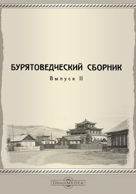 Бурятоведческий сборник: газета. 1926. Вып. 2