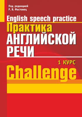 Практика английской речи = English Speech Practice : 1 курс: учебное пособие