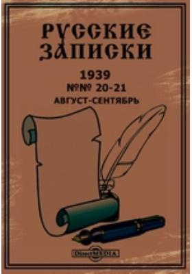 Русские записки: журнал. 1939. №№ 20-21, Август-сентябрь